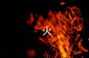 火のエレメント