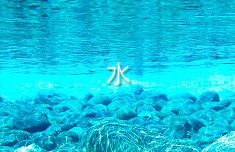 水のエレメント